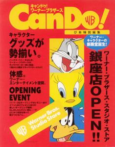 ぴあ特別編集キャンドゥ!ワーナー・ブラザース(1997)