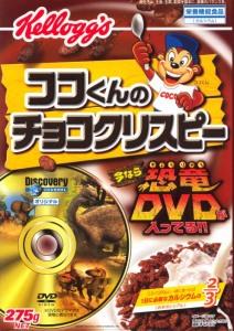 "kellogg's ココくんのチョコクリスピー/""今なら恐竜DVDが入ってる!!"""