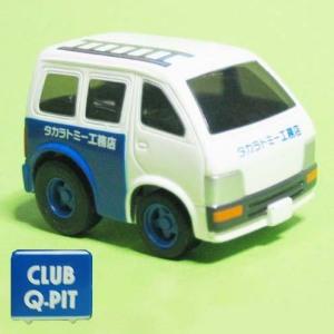 CLUB Q-PIT 2006 「タカラトミー工務店ハイエース」