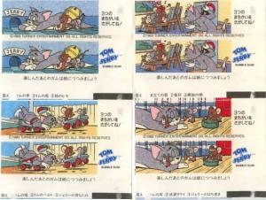 明治チューイングガム株式会社「トムとジェリー」フーセンガム(1993)中包み