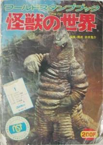 ワールドスタンプブック 怪獣の世界 (昭和53年6月30日第二刷発行)