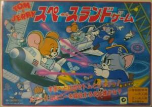 「TOM & JERRY スペースランドゲーム」 by タカトクトイス('80年代)