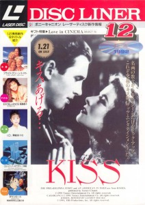 『DISC LINER』1992年12月号。メイン特集は「Kiss」