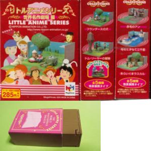 リトルアニメシリーズ 世界名作劇場(2003)by メガハウス /パッケージとマッチボックス状内箱