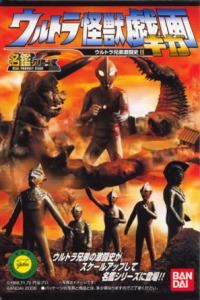 食玩『ウルトラ怪獣戯画 ウルトラ兄弟激闘史Ⅱ』パッケージ