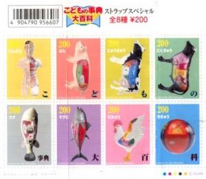 「子供の事典 大百科 ストラップスペシャル」by Yujin ミニブック