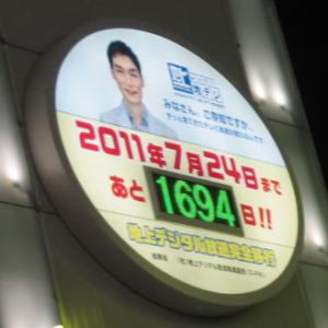 地上アナログ放送終了までのカウントダウン時計(銀座)