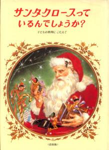 サンタクロースっているんでしょうか? 子どもの質問にこたえて<改装版>/偕成社刊