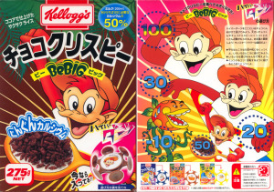 Kellogg's Choco Krispies (1999)JAPAN