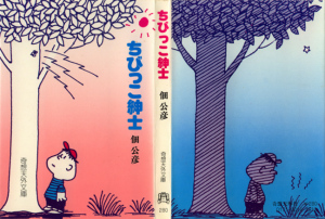 奇想天外文庫/ ちびっこ紳士 / 佃公彦・著 / 1976年9月1日発行 奇想天外社・刊