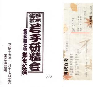 日本演芸若手研精会 第三百七回 弥生公演/ プログラム&チケット