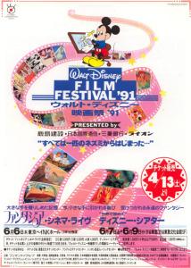 WALT DISENY FILM FESTIVAL '91 / Flyer (JAPAN)