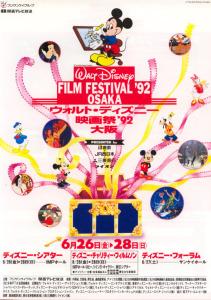 WALT DISENY FILM FESTIVAL '92 OSAKA / Flyer (JAPAN)