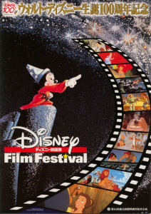 WALT DISENY FILM FESTIVAL (2001) / Pamphlet (JAPAN)