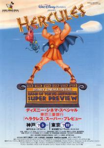 DISENY CINEMA SPECIAL SUPER PREVIEW (1997) / Flyer (JAPAN)