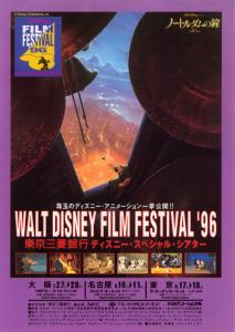 WALT DISENY FILM FESTIVAL '96 / Flyer (JAPAN)