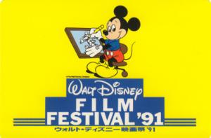 WALT DISENY FILM FESTIVAL '91 / Sticker seal (JAPAN)