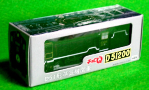 チョロQ/梅小路蒸気機関車館仕様D51形200号機