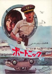 「ボートニック/The Boatniks」劇場パンフレット