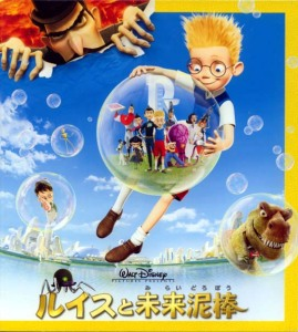Meet the Robinsons / Japanese Movie pamphlet