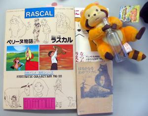 ファンタスティックコレクション22「あらいぐまラスカル/ペリーヌ物語」と原作本「はるかなるわがラスカル」角川文庫版