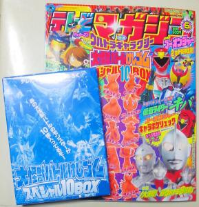 大怪獣バトルけしゴムスペシャルBOX(テレビマガジン6月号)