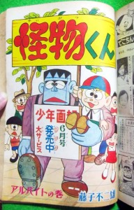 「アルバイトの巻」少年画報昭和40年6月号より