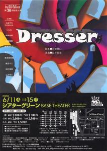 劇団テエイパーズハウス第30回記念公演「Dresser」フライヤー