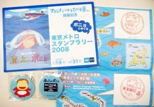 ポニョとめぐる東京メトロスタンプラリー2008/スタンプ帳と記念品