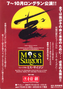 Miss Saigon ミス・サイゴン/帝劇 2008/07/14~10/23/チラシ