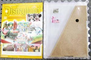 週刊マイ・ディズニーランド50号表紙とジオラマアイテム