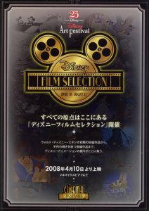Disney FILM SELECTION / Flyer