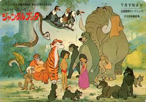 下敷き/ジャングルブック (1968)