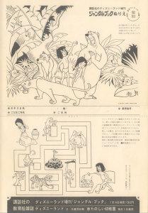 講談社ディズニーランド増刊「ジャングルブック」公開・発売・記念コンクールぬりえ(1968)