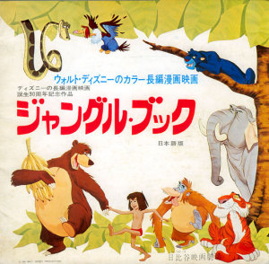 JUNGLE BOOK / Japanese Movie pamphlet (1968)