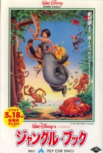 ジャングルブック/ビデオ発売試写会招待状(1994)