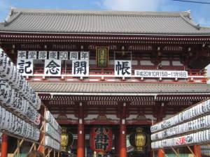 浅草寺本堂落慶50周年記念