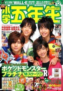 小学五年生 2008年12月号/表紙