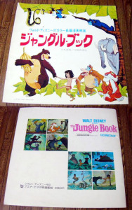 JUNGLE BOOK / Japanese Movie pamphlet (1977)