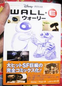 てんとう虫コミックススペシャル「WALL-E/ウォーリー」