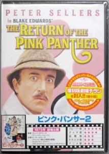 DVD/ピンクパンサー2