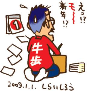 年賀状<自画像>