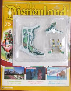 週刊マイ・ディズニーランド75号 表紙とジオラマアイテム