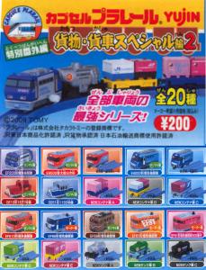 カプセルプラレール/貨物・貨車スペシャル編2/Yujin