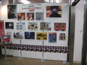 東京神保町 三省堂書店/レイ・ハリーハウゼンの世界