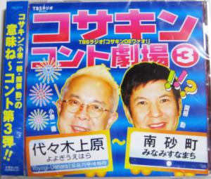 コサキン/コントCD第三弾「代々木上原~南砂町」