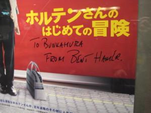 ホルテンさんのはじめての冒険/ベント・ハーメル監督サイン