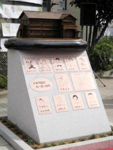 記念碑/トキワ荘のヒーローたち