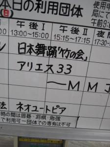 藤子不二雄FCネオユートピア/座談会 使用ホールの案内ボード