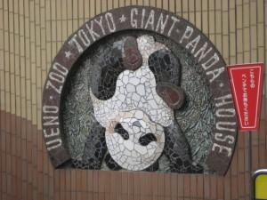 パンダ舎壁面のモザイク